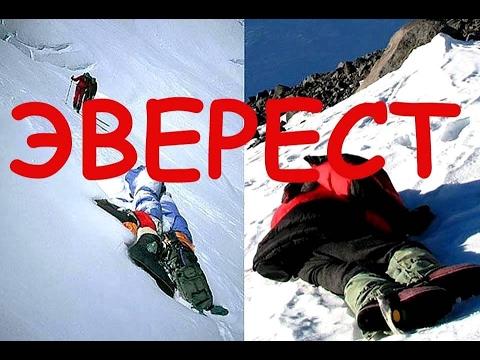 📺 Выживание. Альпинизм. Трагедия на горе Эверест (Джомолунгма) 1996 года, 11 мая
