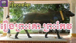 រឿងព្រេងខ្មែរ-រឿងព្រះគោព្រះកែវលក្ខណៈជាប្រវត្តិសាស្ត្រ|Khmer Legend
