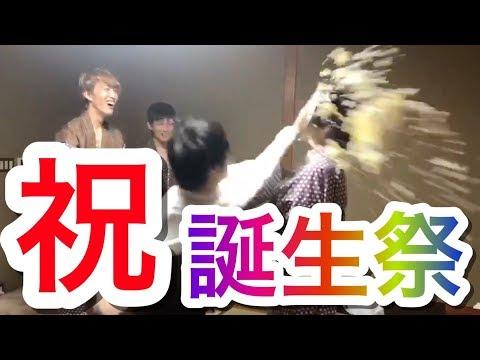 【顔面ケーキ祝い】磯部さん誕生祭 福島にある日本一の温泉旅館「八幡屋」へ団体旅行に行きました!