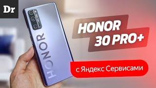 ОБЗОР Honor 30 Pro+ с ЯНДЕКС СЕРВИСАМИ