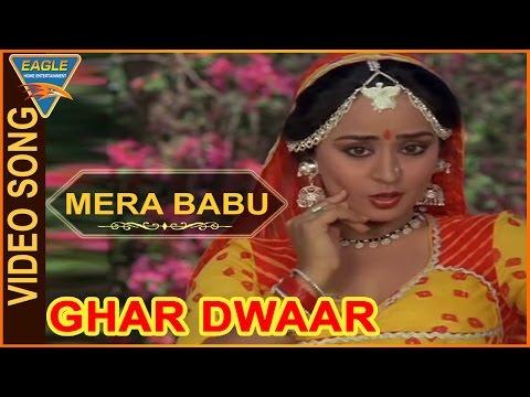 Mera Babu Video Song From Ghar Dwaar Movie || Tanuja, Sachin, Raj Kiran || Bollywood Video Songs