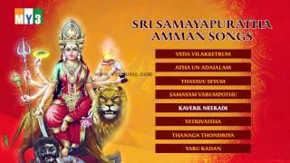 Sri Samayapurathu Amman Jukebox || Tamil Devotional Songs || Bakthi Jukebox