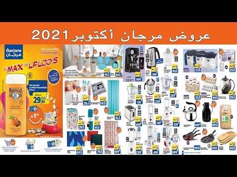 Catalogue Marjane jusqu'au 10 Octobre كتالوج مرجان أكتوبر 2021 October 2021