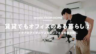 【VLOG】IKEAのアイテムでシンプルな作業空間に仕上げる!