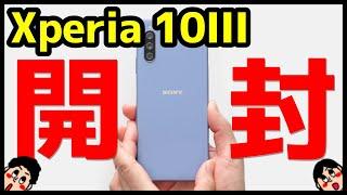 【開封レビュー】Xperia 10 IIIキタァァァーー!デザイン・カメラ・スピーカー・動作・ベンチマークを実機検証!10 IIとも比較!【Sony】【感想】