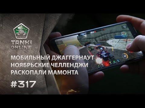 ТАНКИ ОНЛАЙН Видеоблог №317