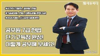 7급 국가직 지방직 서울시 공무원 헌법 이론 인강 31…