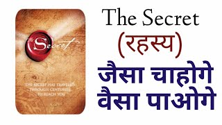 Download The secret book by Rhonda Byrne in Hindi