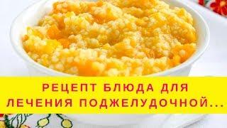 Рецепт БЛЮДА Для СТИМУЛЯЦИИ Работы ПОДЖЕЛУДОЧНОЙ Железы