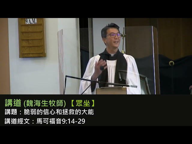 2021-09-12 11am - 脆弱的信心和拯救的大能 - 魏海生牧師 (講道 粵語)
