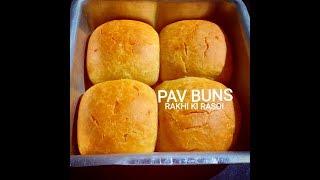 बिना यीस्ट के साफ्ट  पाव बनाने का तरीका home made pav bun Recipe Rakhi Ki Rasoi