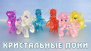 Кристальная Главная шестерка М6 - обзор фигурок Май Литл Пони (My Little Pony)