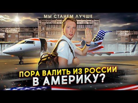 Пора валить из России в Америку?