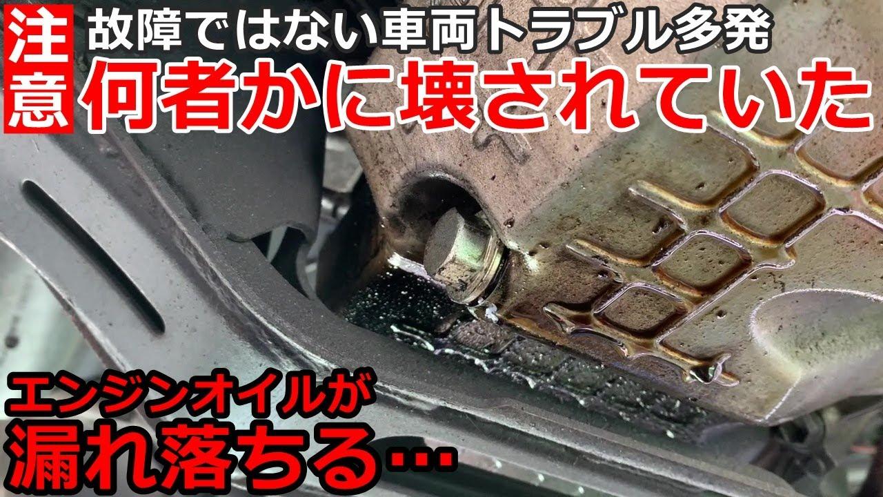【注意喚起】オイル漏れ点検をしてみたら何者かに損傷させられていた!慣れない作業でお客様のクルマを損傷したか?