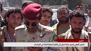 الجيش الوطني يلاحق عصابة تعمل على اقلاق السكينة العامة في التربة بتعز | تقرير عبدالعزيز الذبحاني