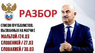 Состав сборной России 6 вопросов к Черчесову