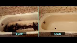 Покраска ванны способом НАЛИВНАЯ ВАННАЯ - самый надёжный вариант из всех.