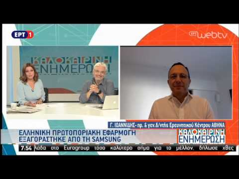 Yannis Ioannidis @ ERT (Greek National TV) on Innoetics aquisition by Samsung
