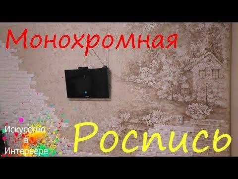 Монохромная роспись стен в интерьере | Художник Наталья Боброва