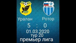 Уралан Ротор 01 03 20