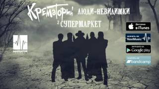 Смотреть клип песни: Крематорий - Супермаркет