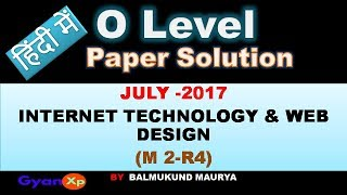 O Level Paper Solution JULY 2017 || INTERNET TECHNOLOGY & WEB DESIGN In Hindi