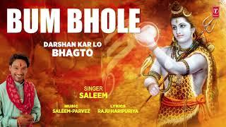 Bum Bhole I SALEEM I Punjabi Shiv Bhajan I Full Audio Song