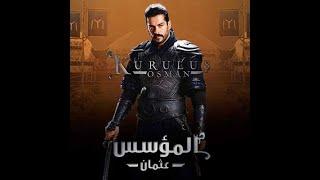 المؤسس عثمان الحلقة الاولى 1 مترجم عربي HD ، قيامة عثمان كل حلقة نصف ساعة