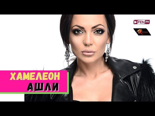 ASHLEY - Hameleon / АШЛИ - Хамелеон