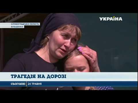 Сегодня: На Кіровоградщині працівник рятувальної служби збив 2 підлітків