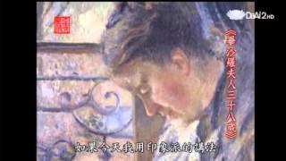 西洋美術史 (蔣勳) Western Art History