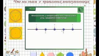 Правильные многоугольники и многогранники.wmv