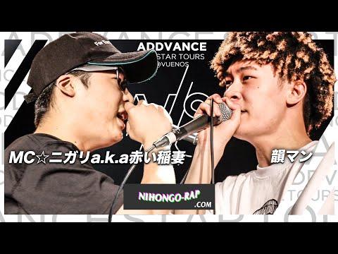 韻マン vs MC☆ニガリa.k.a赤い稲妻 | ADDVANCE STARTOURS