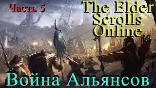 The Elder Scrolls Online - Разборки альянсов