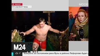 В Москве крещенские купели будут открыты до вечера 19 января - Москва 24