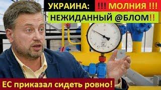 🔥ЭТ0 K0HEЦ!?!🔥 ЕВРОСОЮЗ указал УКРАИНЕ МЕСТО!!.. «Газовый козырь» в руках Кремля. - НОВОСТИ УКРАИНЫ