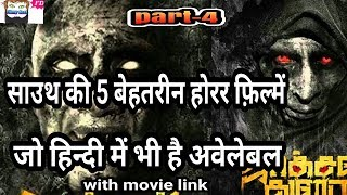 top 5 south indian horror movies dubbed in hindi || part-4 | filmy dost