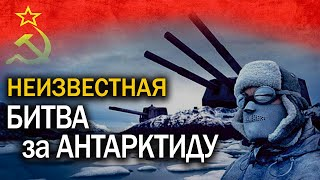 Антарктида и Сталинский план преобразования мира. Лаврентий Гурждиев