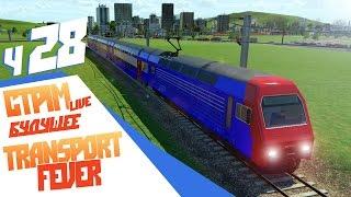 В будущее! - ч28 Transport Fever