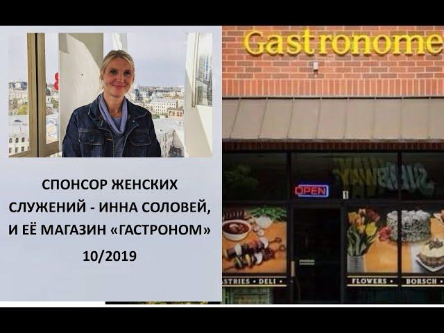 СПОНСОР ЖЕНСКИХ МЕРОПРИЯТИЙ - ИННА СОЛОВЕЙ И ЕЁ МАГАЗИН ГАСТРОНОМ - 10/27/19