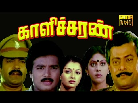 Kalicharan | Karthik,Saranraj,Gowdhami | Tamil Full Movie HD