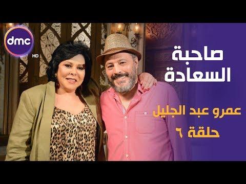 برنامج صاحبة السعادة - الحلقة الـ 6 الموسم الأول | عمرو عبد الجليل | الحلقة كاملة