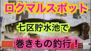 岡山の八郎潟有名ロクマルポイント七区貯水池でバス釣り!おかっぱり編