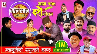 Golmaal Episode -119 | म्याकुरीको ससुराली काण्ड !! | 22 October 2020 | Golmaal Dashain Special 2077