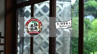 【阪南市ツアー】浪花酒造×たびのむし