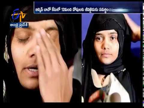 Bilkis Bano Gangrape Case | Bombay HC Upholds | Conviction of 11