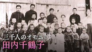 日本CGNTV 開局6周年 特集ドキュメンタリー `三千人のオモニ・田内千鶴...