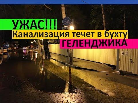 УЖАС! Канализация течет рекой в Геленджикскую бухту в районе пляжа Сады морей