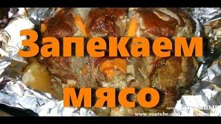 Запекаю сочный и большой кусок свинины с чесноком и морковкой