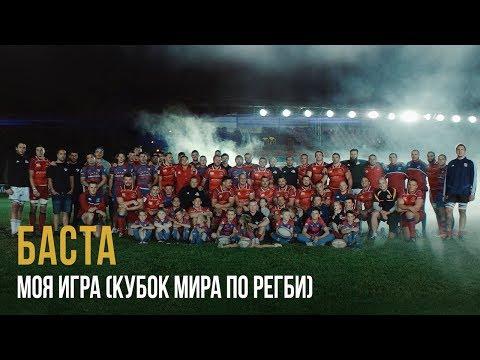 Баста — Моя Игра (Кубок Мира по регби 2019)